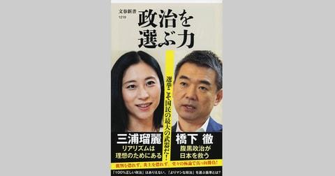 批判を恐れず、炎上も辞さず、堂々の極論で真っ向勝負! 橋下徹・三浦瑠麗『新時代の日本政治』ほか