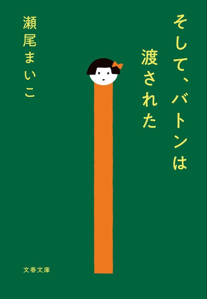 一度その味を知るとおかわりしたくなる からだと心に沁み渡る瀬尾さんの言葉。