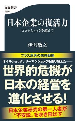 世界的危機が日本の経営を進化させる!『日本企業の復活力』ほか