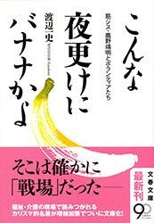 【映画原作】『こんな夜更けにバナナかよ』山田太一さんによる文庫解説