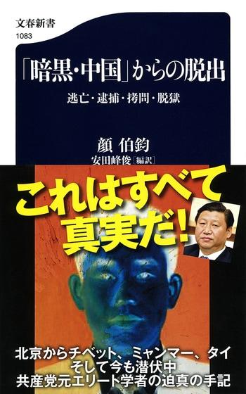 「暗黒・中国」からの脱出