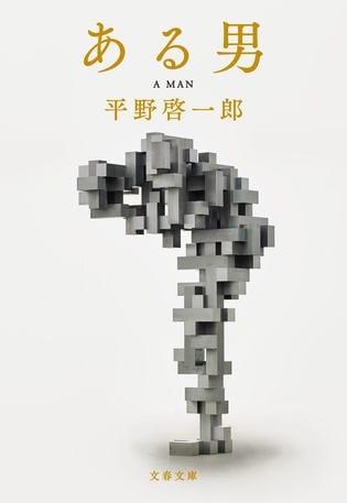 平野啓一郎・著『ある男』9月1日文春文庫より発売+映画化決定!