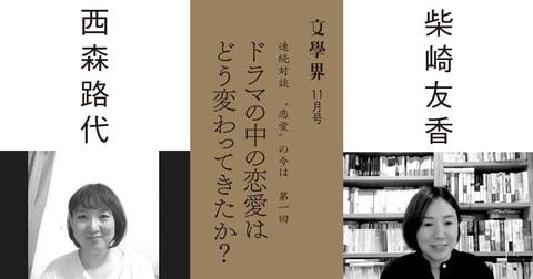 """<連続対談 """"恋愛""""の今は>第一回 ドラマの中の恋愛はどう変わってきたか? 柴崎友香×西森路代"""