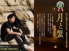 道尾秀介 『月と蟹』