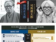 『池波正太郎×司馬遼太郎 同時代を生きた二人の大作家の軌跡』