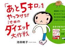 池田暁子 『「あと5キロ」をやっつけろ!! 池田のダイエット大作戦』