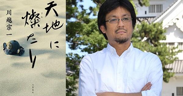 第25回松本清張賞受賞『天地に燦たり』川越宗一さんサイン会のお知らせ