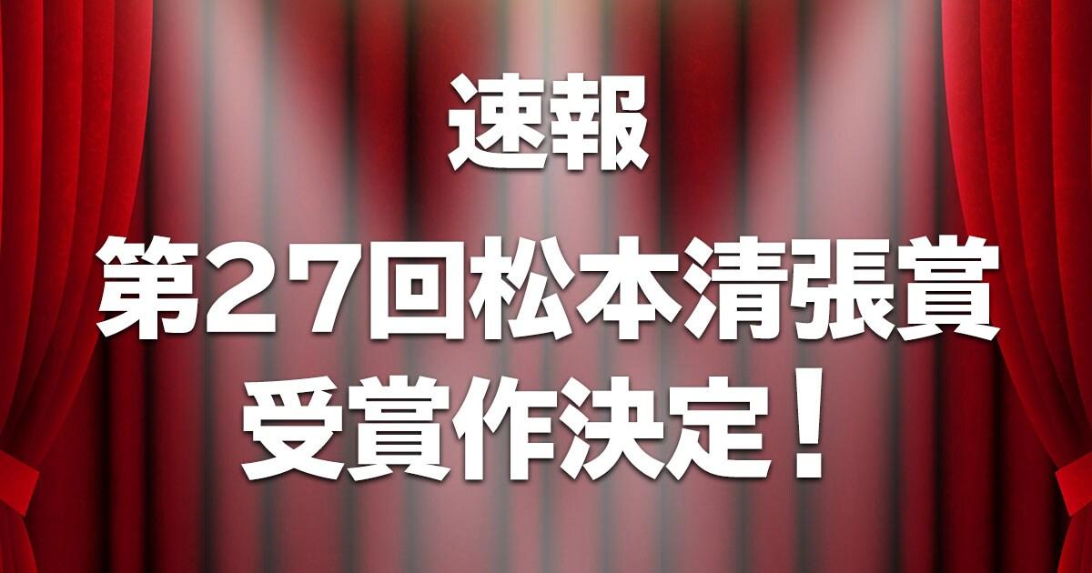 【速報】第27回松本清張賞受賞作が決定しました!