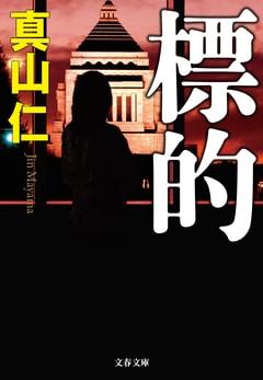 元NHK検察担当記者も思わず唸る、リアルを超えた社会派エンターテイメント