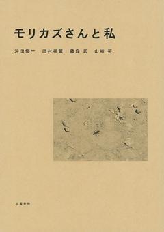 映画「モリのいる場所」関連写真も多数収録。画家・熊谷守一に迫った『モリカズさんと私』ほか