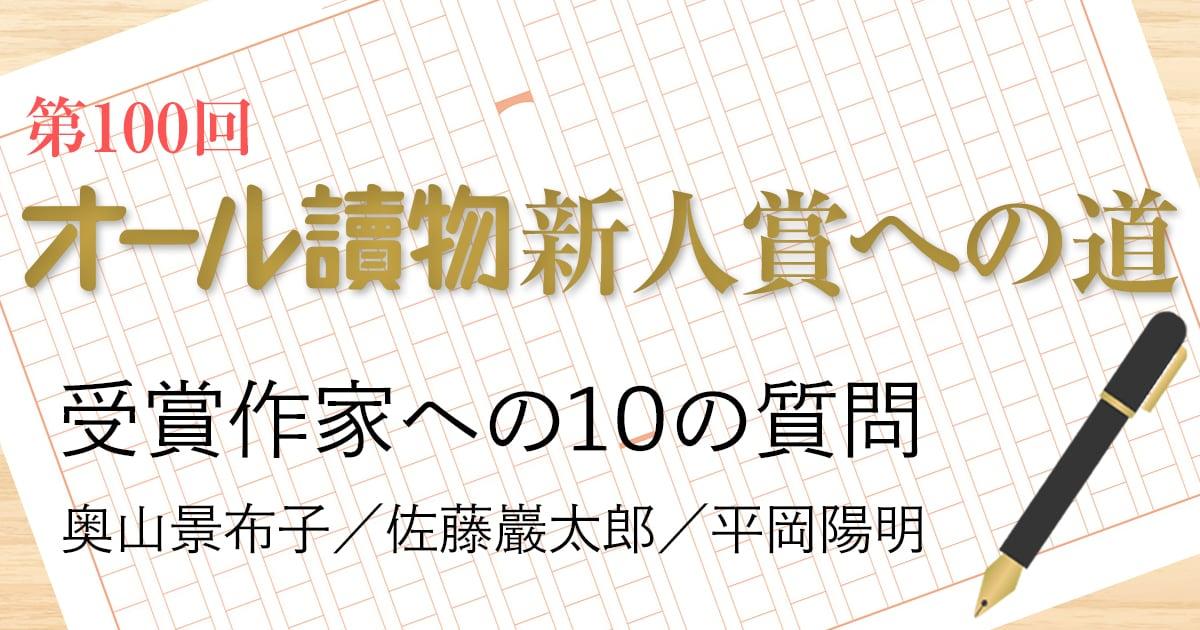 オール讀物新人賞への道 受賞作家への10の質問(1)