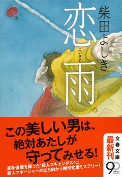 『恋雨』解説