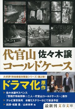 昭和から平成へ――クロニクルとしての警察小説