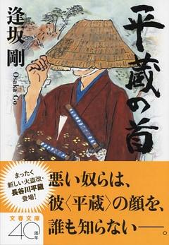 対談 佐々木譲×逢坂剛鬼平 VS. 警察