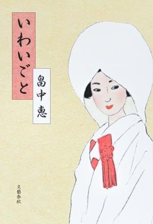 「まんまこと」シリーズ最新刊。麻之助の縁談が、ついにまとまる――!?