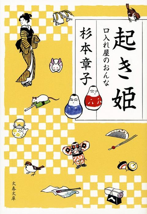 江戸のおんなを書くことに命を捧げた杉本章子さんの「不屈の精神」