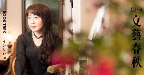 <太田愛インタビュー>怒りにまかせて断罪しても変わらない。「相棒」脚本家が見つめる、現代日本社会の希望