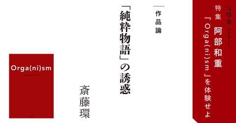 「純粋物語」の誘惑【作品論】<阿部和重『Orga(ni)sm』を体験せよ>