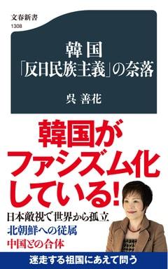 韓国がファシズム化している!『韓国「反日民族主義」の奈落』ほか