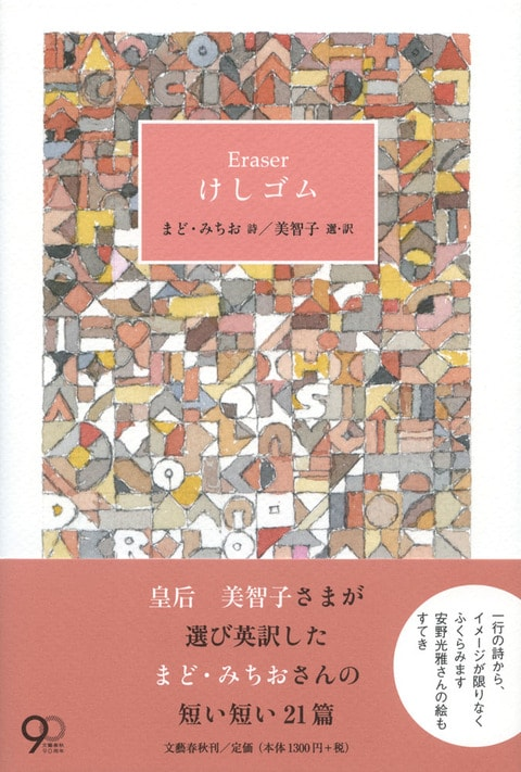 Eraser けしゴム』まど・みちお 美智子 安野光雅   単行本 - 文藝春秋BOOKS