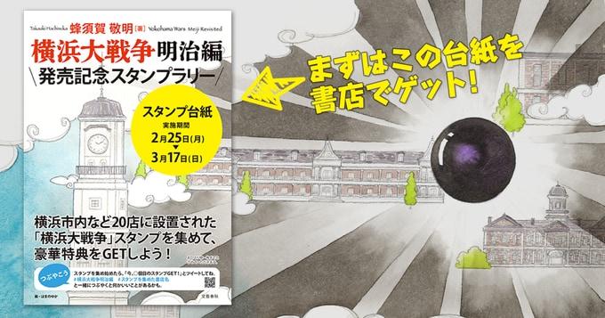 「横浜大戦争」の土地神スタンプを集めて、豪華特典をGETしよう!