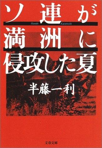 【特別公開】中立条約を平然と破るスターリン、戦後体制を画策する米英。世界史の転換点で溺れゆく日本軍首脳の宿痾と、同胞の悲劇を壮烈に描く――『ソ連が満洲に侵攻した夏』