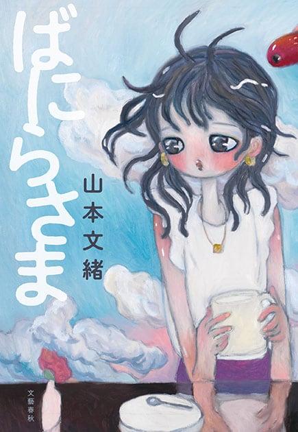 山本文緒 最新刊『ばにらさま』9月13日発売