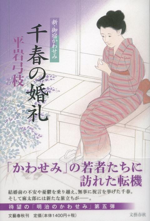 人気時代小説「御宿かわせみ」が描く<br />「世界に開かれた日本」という理想