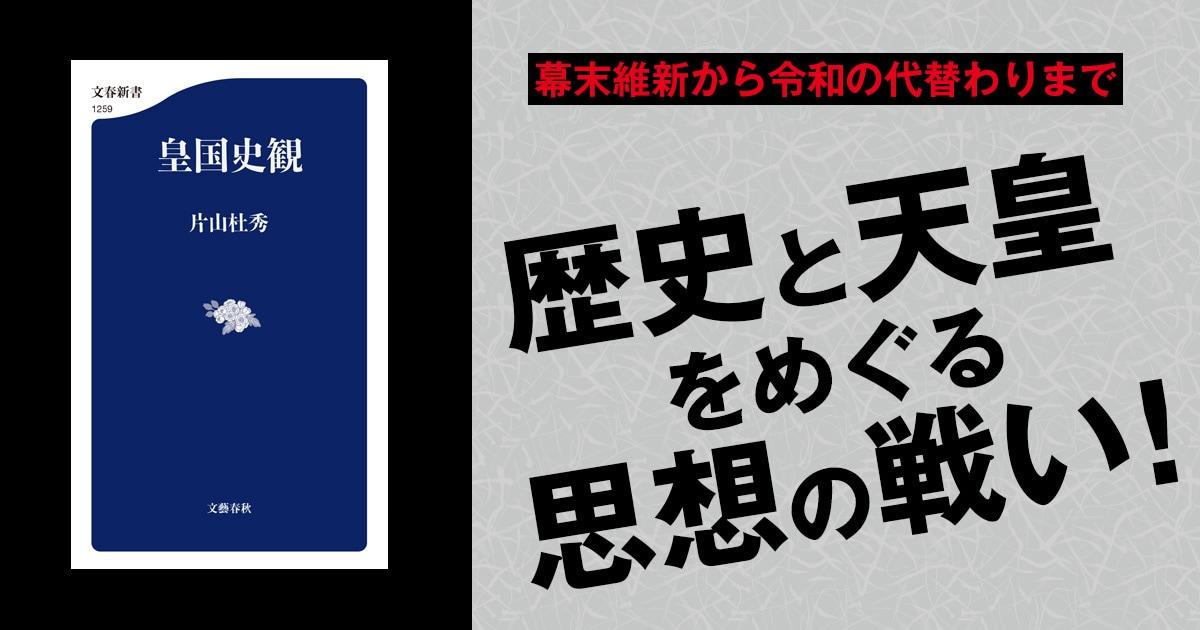 近代日本の枠組みを考える――「皇国史観」とは何か