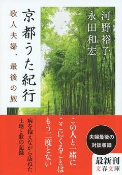 「昏き器」としての京・近江