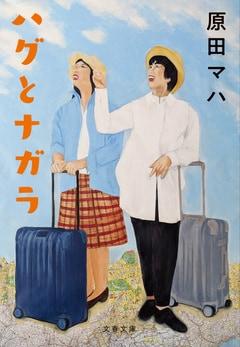 読むとどこかへ出かけたくなる 女ふたり旅は40代を過ぎてからが面白い