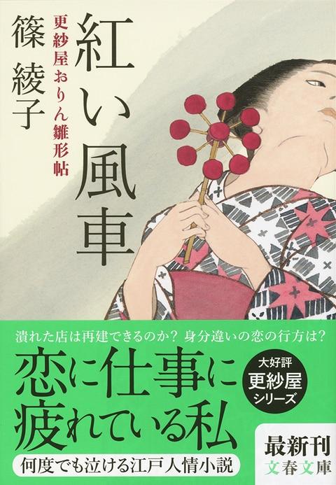 元禄時代をさまざまな面から描こうとした、斬新な全体小説