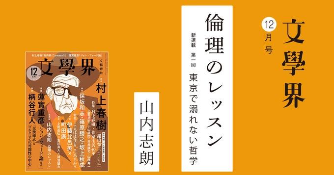 倫理のレッスン 新連載 第一回 東京で溺れない哲学