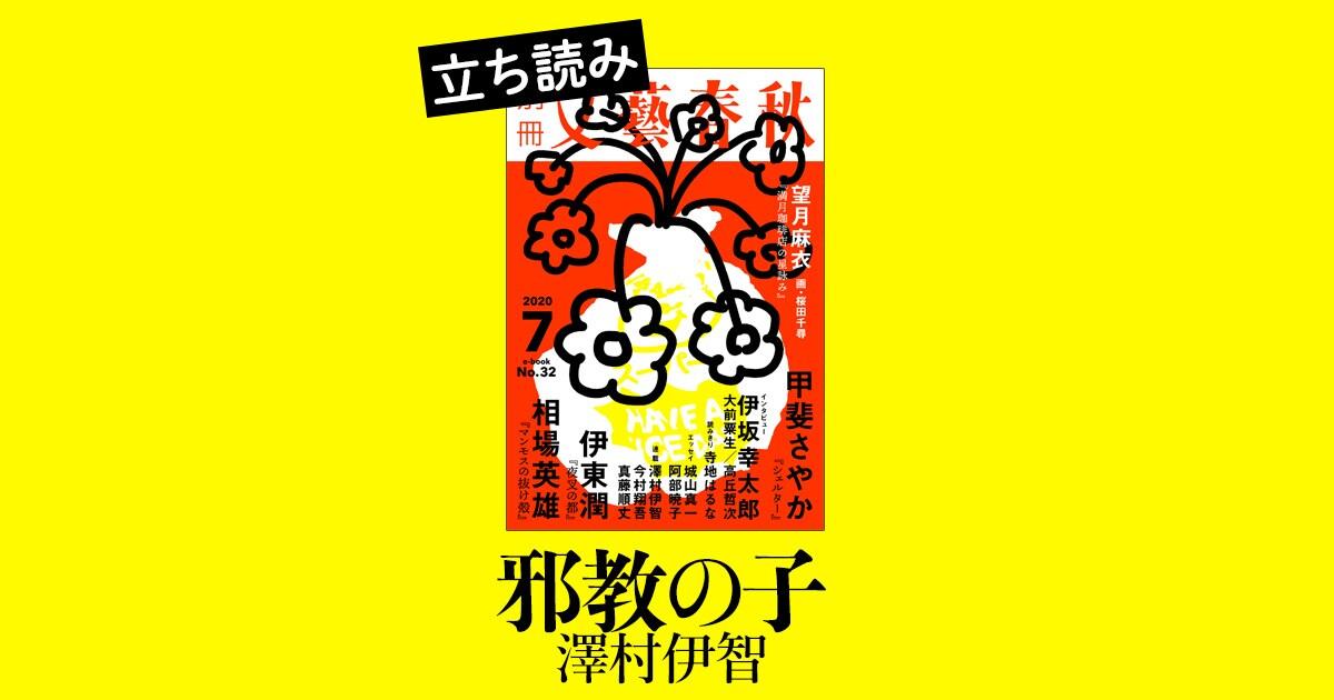『邪教の子』澤村伊智――立ち読み