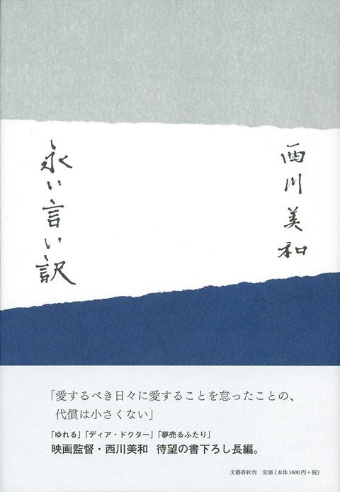 第153回直木賞候補作(抄録)<br />西川美和『永い言い訳』(文藝春秋)