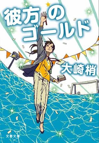 【文庫化されました】大崎梢インタビュー 新米編集者、スポーツ雑誌に挑む!