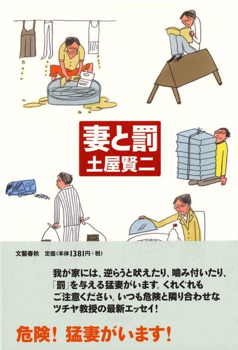 妻と罰』土屋賢二 | 単行本 - 文...