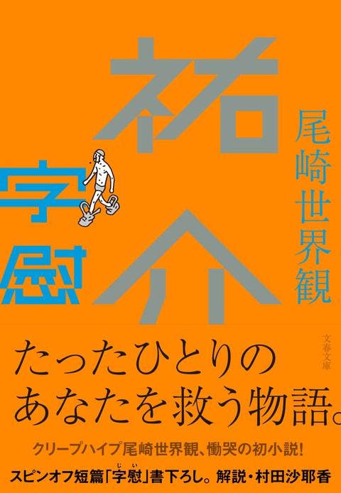 文春文庫『祐介・字慰』尾崎世界観 | 文庫 - 文藝春秋BOOKS