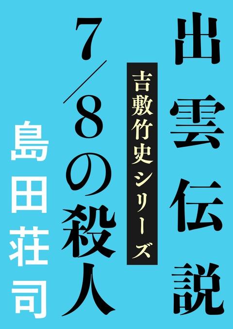 島田荘司 盲剣楼奇譚 インタビュー