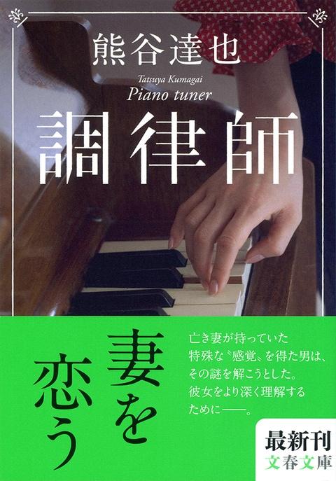 被災地を生きる作家・熊谷達也の内なるドキュメントともいえる小説