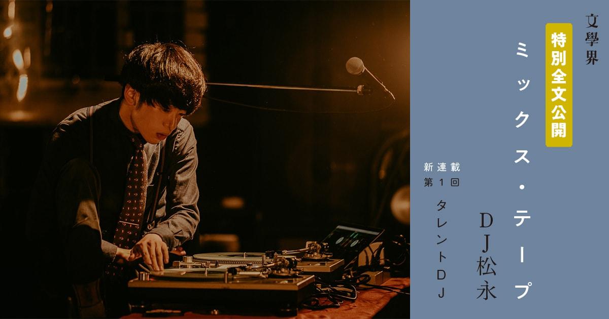 ミックス・テープ 新連載 第1回 タレントDJ<特別全文公開>