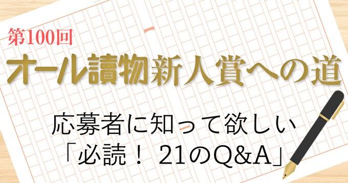 第100回 オール讀物新人賞への道 応募者に知って欲しい「必読! 21のQ&A」