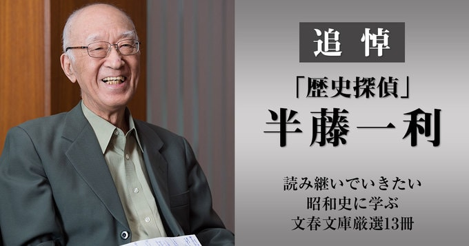 追悼 「歴史探偵」半藤一利 読み継いでいきたい昭和史に学ぶ文春文庫厳選13冊