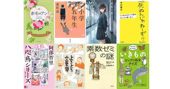 文藝春秋、小中学生向けに電子書籍30タイトル以上を無料配信