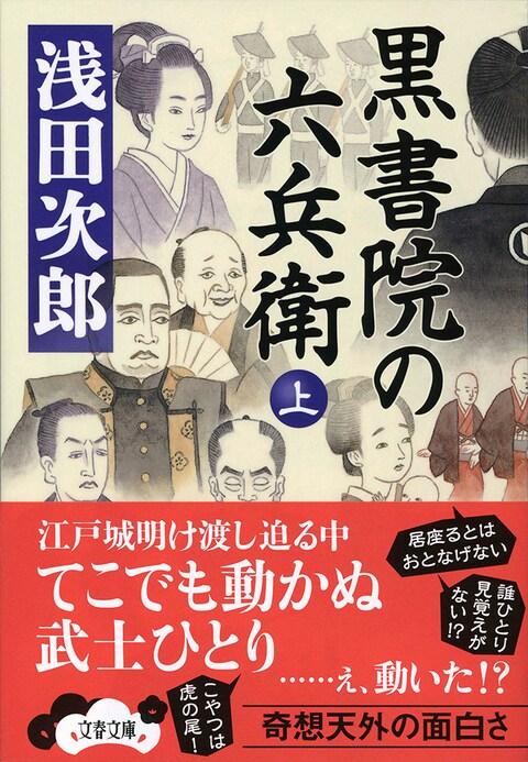 徳川二百六十余年の平和を現出させたバックボーンこそが、『黒書院の六兵衛』
