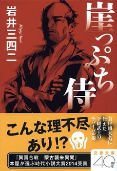 戦乱の世から徳川幕府の時代へ「生」を重んじる働く武士の真骨頂