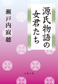 源氏物語の面白さが倍加される世界一わかりやすい入門書