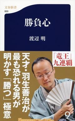 将棋界最高位「竜王」としての成長物語