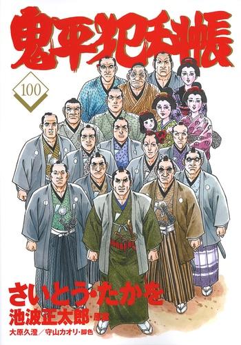コミック 鬼平犯科帳100