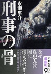解説――小説家・永瀬隼介にとって重要な節目となった一冊